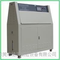 UV 紫外線老化試驗機/耐氣候老化檢測箱