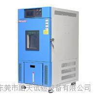 东莞高低温日本阿片在线播放免费箱 SMC-80PF