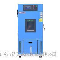 高低溫交變濕熱試驗箱促銷價