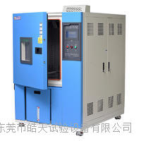 上海高低溫試驗箱報價