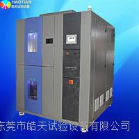 東莞TS-225冷熱衝擊試驗箱