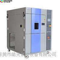 二箱式冷熱衝擊試驗箱批發