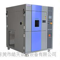 廣東三箱式高低溫衝擊試驗箱