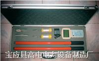 高压无线核相仪 GDWH