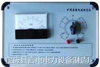 FZY-3矿用杂散电流测试仪 FZY-3