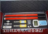 10KV无线高压核相仪厂家 GDWH