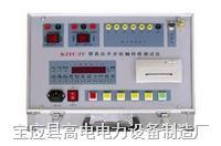 高压开关特性测试仪 GD6300