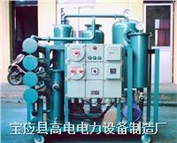 防爆矿用真空滤油机  DZJ-III