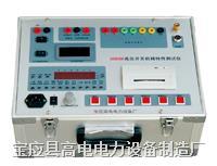 GD6300断路器特性测试仪 GD6300