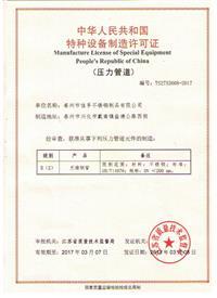 壓力管道生產許可證