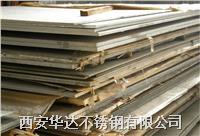 不鏽鋼複合板