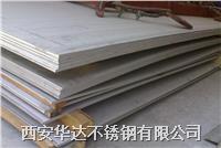 西安不鏽鋼複合板