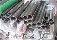 不鏽鋼給水管