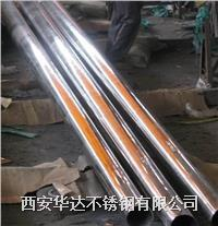 不鏽鋼拋光管