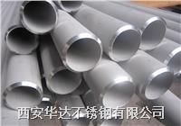 西安304不鏽鋼管 Φ6~630x 1~50mm