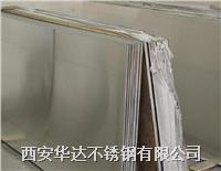 西安316L不鏽鋼薄板