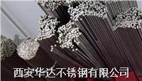 西安不鏽鋼異型鋼