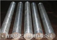 西安超級不鏽鋼