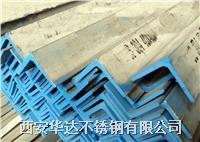 西安304不鏽鋼角鋼