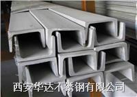 西安316L不鏽鋼槽鋼