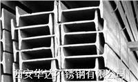 陝西不鏽鋼工字鋼