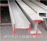 西安304不鏽鋼工字鋼