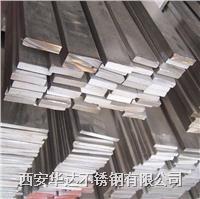 陝西304不鏽鋼扁鋼