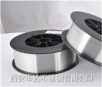 西安不锈钢自动焊丝总代理