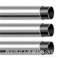 西安雙金屬不鏽鋼複合管