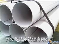 西安大口徑不鏽鋼焊管現貨銷售