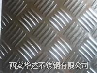 西安316不鏽鋼花紋板