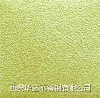 西安不鏽鋼噴砂板