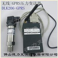 无线压力传感器|GPRS压力传感器|GPRS无线压力传感器生产厂家 DLK206-GPRS