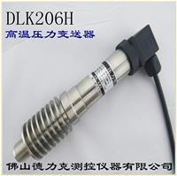 高温压力传感器|高温水压传感器|高温油压传感器|高温气压传感器技术参数 DLK206H