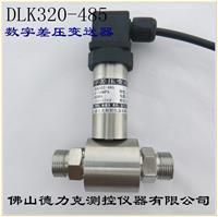 数字差压传感器 RS485差压传感器 数字信号差压传感器 DLK302-485