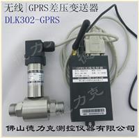 无线差压传感器|液体无线差压传感器|通用型无线差压传感器技术参数 DLK302-GPRS