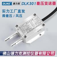 微差压传感器|气体微差压传感器|小量程微差压传感器厂家 DLK301