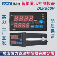 PY500H智能压力显示控制仪表|液位显示控制仪表|温度显示控制仪表 PY500H
