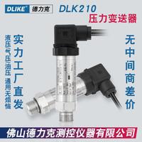 正负微压传感器|气体正负微压传感器参数|液体正负微压传感器厂家 DLK210