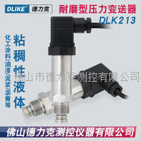 耐磨型压力变送器平面膜压力传感器|平面膜压力传感器技术参数 DLK213