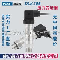 水管水压传感器|水管水压传感器参数|水管水压传感器生产厂家 DLK206