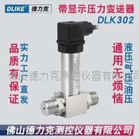 压差传感器|水压差传感器|油压差传感器|气体压差传感器|通用型压差传感器技术参数 DLK302