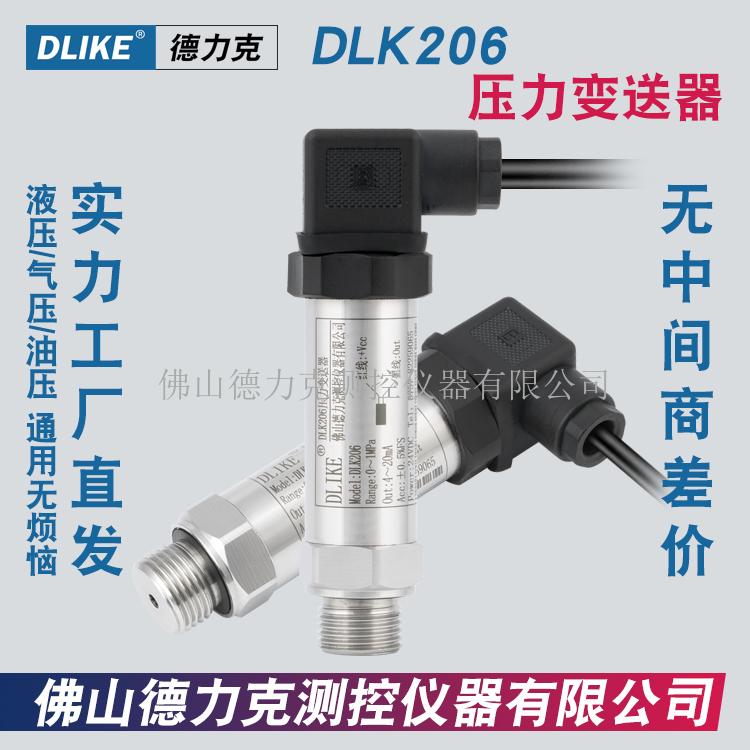 水压力传感器 恒压供水水压力传感器 恒压供水用水压力传感器