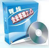 智线企业管理软件(ERP) V2.0 简体中文官方安装版