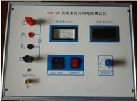 ZDR-40直流電機片間電阻測試儀 ZDR-40