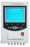 MEQB SF6氣體泄漏定量報警系統 MEQB SF6氣體泄漏定量報警系統
