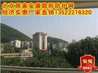 北京居家安康隱形防護欄 讓家成為孩子溫馨的港灣
