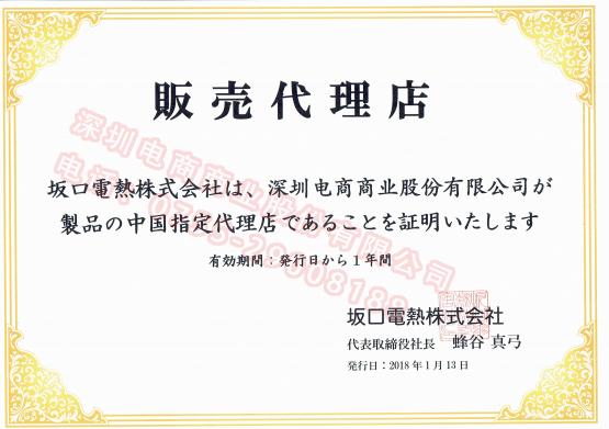 SAKAGUCHI坂口電熱