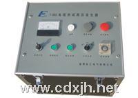 电缆测试高压信号发生器 T-303