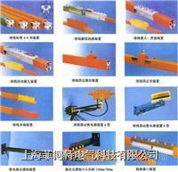 钢体滑触线 JGHX-T